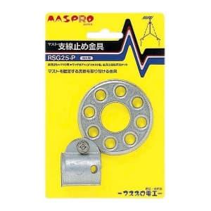 マスプロ マスト支線止め金具 適合マスト径:25.4mm RSG25-P