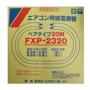 奥村金属 【販売終了】エアコン用皮覆銅管20M ペアコイル2分3分 2巻セット FXP-2320_set