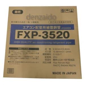 奥村金属 【生産完了品】エアコン用被膜銅管 ペアコイル 3分5分 20m FXP-3520