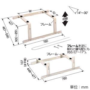 日晴金属 クーラーキャッチャー 傾斜屋根用 ZAM®+粉体塗装 C-YG
