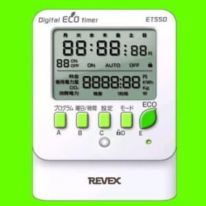 リーベックス 【生産完了品】節電エコタイマー ホワイト ET55D