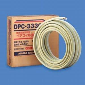 因幡電工 暖房用被覆銅管 ペアタイプ 銅管(外径9.52×肉厚0.64) 長さ30m DPC-3330