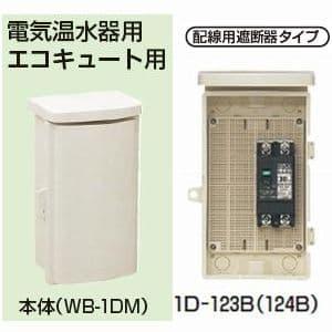 未来工業 組込み用配線ボックス 電気温水器・エコキュート用 配線用遮断器タイプ 1D-123B