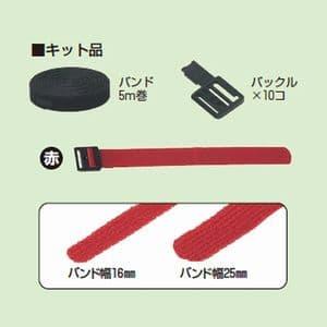 未来工業 カラーバンド キット品 赤 バンド幅:25mm 長さ:5m KKB-5MR