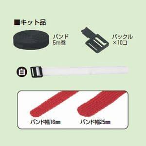 未来工業 カラーバンド キット品 白 バンド幅:25mm 長さ:5m KKB-5MW