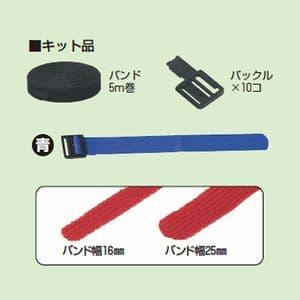 未来工業 カラーバンド キット品 青 バンド幅:25mm 長さ:5m KKB-5MB