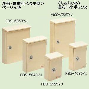 未来工業 【受注生産品】強化ボックス FRP樹脂製防雨常設ボックス 浅形・屋根付〈タテ型〉 FBS-3525YJ