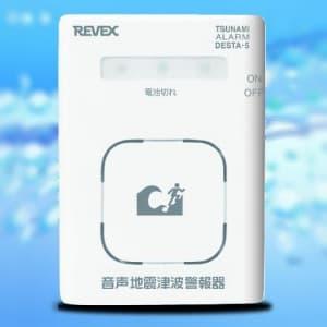 リーベックス 【生産完了品】地震直接感知型 音声地震津波警報器 DEST A-5
