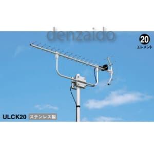 マスプロ 【受注生産品】UHFアンテナ 共同受信用 超高層ビル用 ULCK20