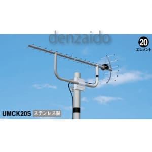 マスプロ 【生産完了品】【受注生産品】UHFアンテナ 共同受信用 超高層ビル用 溶接型 ULCK20S