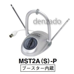 マスプロ 【生産完了品】VU&FM卓上アンテナ ブースター内蔵型 《MOUSTAR》 MST2A(S)-P
