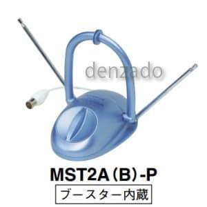 マスプロ 【生産完了品】VU&FM卓上アンテナ ブースター内蔵型 《MOUSTAR》 MST2A(B)-P