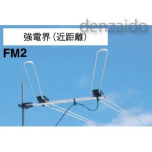 マスプロ 【生産完了品】FMアンテナ 強電界(近距離用) FM2