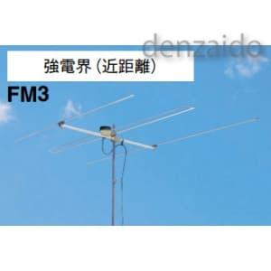 マスプロ 【生産完了品】FMアンテナ 強電界 近距離用 FM3