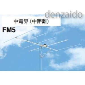 マスプロ 【生産完了品】FMアンテナ 中電界 中距離用 FM5