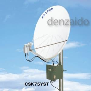 マスプロ 【生産完了品】CSアンテナ スカパー!プレミアムサービス共同受信用 融雪型 120cm ヒーター線方式 CSK120YST