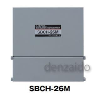 マスプロ 【生産完了品】CSブロックコンバーター スカパー!プレミアムサービス2600Mシステム共同受信用 SBCH-26M