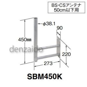マスプロ サイドベース BS・CSアンテナ用 50cm以下用 SBM450K