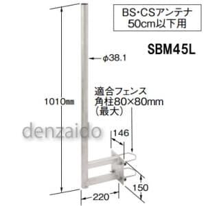 マスプロ サイドベース BS・CSアンテナ用 50cm以下用 SBM45L