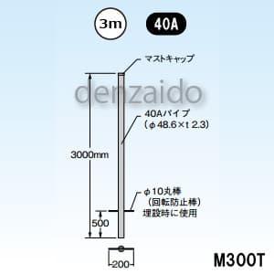 マスプロ 【販売終了】マスト マスト外径:φ48.6mm(40A) M300T
