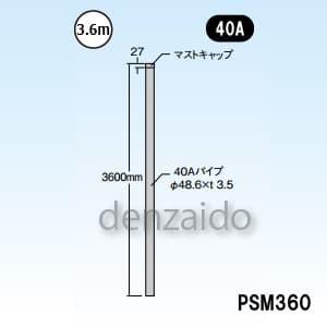 マスプロ 【販売終了】マスト マスト外径:φ48.6mm(40A) PSM360
