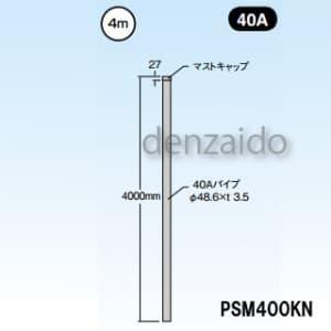 マスプロ 【販売終了】マスト マスト外径:φ48.6mm(40A) PSM400KN