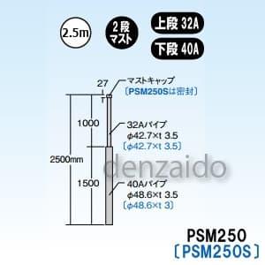 マスプロ 【販売終了】マスト マスト外径:φ42.7mm(32A) φ48.6mm(40A) ステンレス製 PSM250S