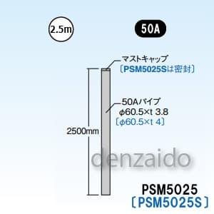 マスプロ 【販売終了】マスト マスト外径:φ60.5mm(50A) ステンレス製 PSM5025S