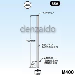 マスプロ 【販売終了】マスト マスト外径:φ76.3mm(65A) M400