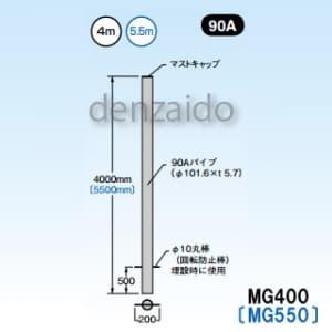 マスプロ 【販売終了】マスト マスト外径:φ101.6mm(90A) MG400