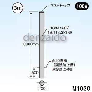 マスプロ 【販売終了】マスト マスト外径:φ114.3mm(100A) M1030