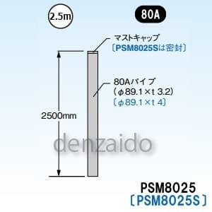 マスプロ 【販売終了】マスト マスト外径:φ89.1mm(80A) ステンレス製 PSM8025S