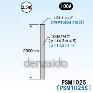 マスプロ 【販売終了】マスト マスト外径:φ114.3mm(100A) ステンレス製 PSM1025S