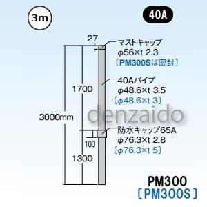 マスプロ 【販売終了】マスト 防水キャップ付 マスト外径:φ48.6mm(40A) PM300