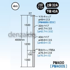 マスプロ 【販売終了】マスト 防水キャップ付 マスト外径:φ42.7mm(32A) φ48.6mm(40A) ステンレス製 PM400S