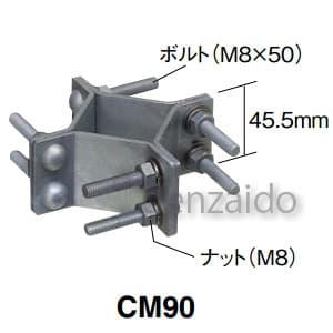 マスプロ マスト接続金具 適合マスト径:48〜85mm CM90