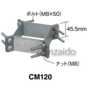 マスプロ マスト接続金具 適合マスト径:90〜125mm CM120