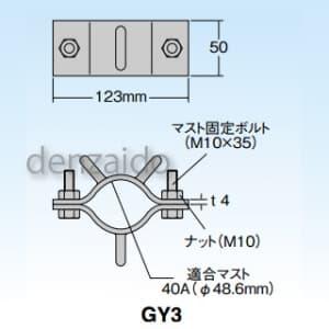 マスプロ ビル用マスト支線止め金具 48.6mm(40A)マスト用3方環 GY3