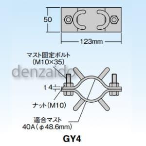 マスプロ ビル用マスト支線止め金具 48.6mm(40A)マスト用4方環 GY4