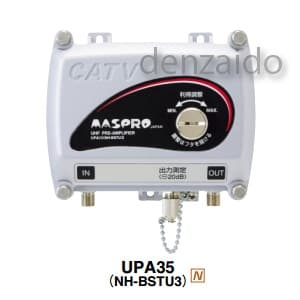 マスプロ 【生産完了品】UHFプリアンプ 35dB型 UPA35(NH-BSTU3)