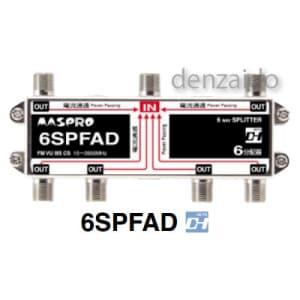 マスプロ 【生産完了品】6分配器 全端子電流通過型 屋内用 6SPFAD