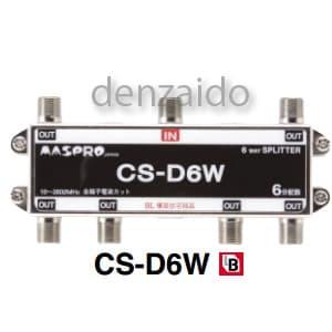 マスプロ 【生産完了品】6分配器 全端子直流電流カット型 屋内用 BL型 CS-D6W
