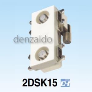 マスプロ 【生産完了品】直列ユニット 中継用 IN-OUT電流通過 テレビ端子:2/コンセントプレート:3個用 2DSK15-B