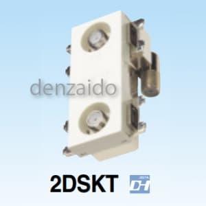 マスプロ 【生産完了品】直列ユニット 2分配型 テレビ端子 全端子電流カット テレビ端子:2/コンセントプレート:3個用 2DSKT-B