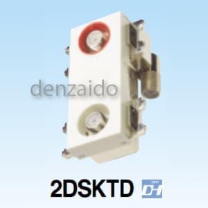 マスプロ 【生産完了品】直列ユニット 電源挿入型 2分配型 テレビ端子 TV(1端子)-IN電流通過 テレビ端子:2/コンセントプレート:3個用 2DSKTD-B