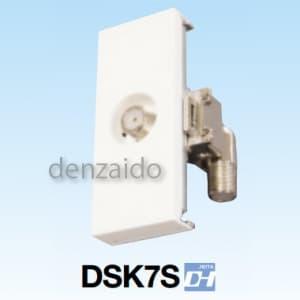 マスプロ 【生産完了品】直列ユニット 中継用 IN-OUT電流通過 テレビ端子:1/コンセントプレート:3個用 DSK7S-B