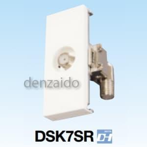 マスプロ 【生産完了品】直列ユニット 端末用ダミー付 電流カット テレビ端子:1/コンセントプレート:3個用 DSK7SR-B