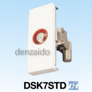 マスプロ 【生産完了品】直列ユニット 電源挿入型 テレビ端子 TV-IN電流通過 テレビ端子:1/コンセントプレート:3個用 DSK7STD-B
