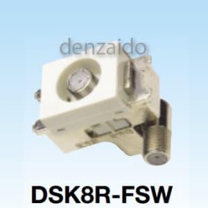 マスプロ 【生産完了品】直列ユニット 端末用ダミー付 上り帯域カットフィルタースイッチ付 テレビ端子:1/コンセントプレート:1個用 DSK8R-FSW-B