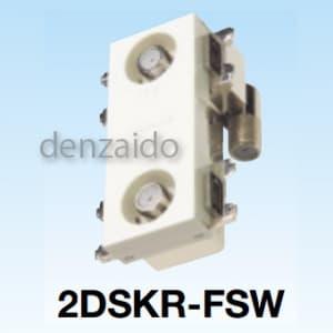 マスプロ 【生産完了品】直列ユニット 端末用ダミー付 上り帯域カットフィルタースイッチ付 テレビ端子:2/コンセントプレート:3個用 2DSKR-FSW-B